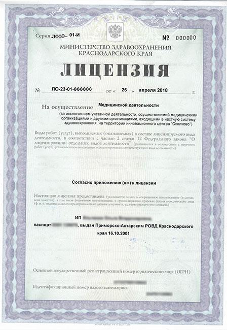 n 291 о лицензировании медицинской деятельности